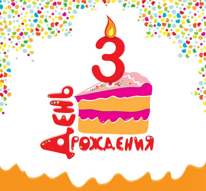 Открытки днем рождения ребенку 3 года